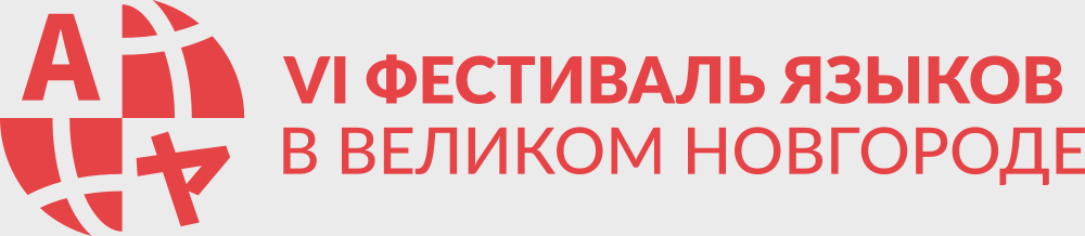Фестиваль языков в Великом Новгороде